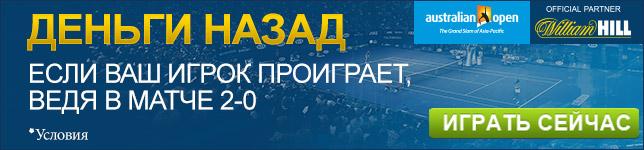 Australian Open Кешбэк
