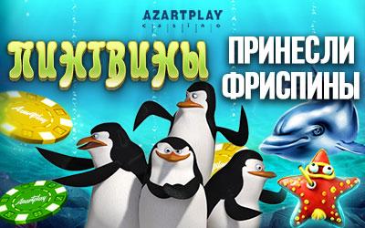 azart_pingvin