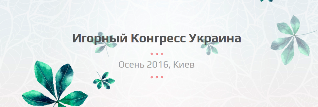 Ukrainian Gaming Congress