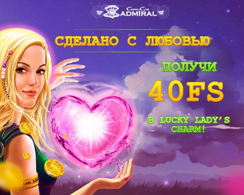 admiral_lucky_500_400