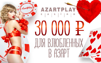 AzartPlay_valentine_400_250