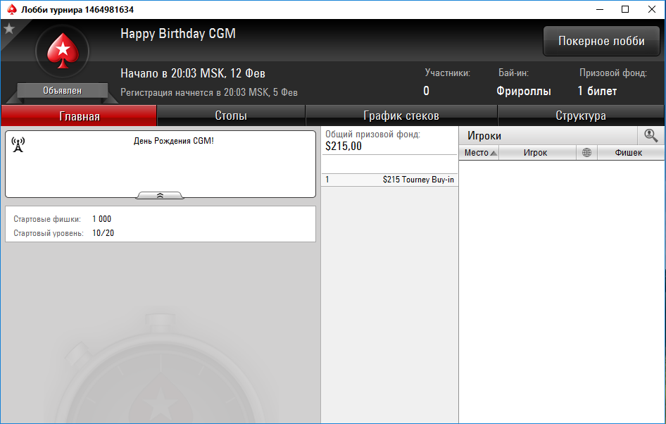 pokerstars happy day 2016
