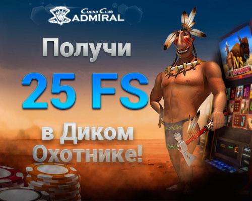 Адмирал Крупная дичь 500_400