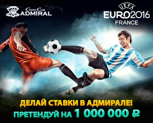 Адмирал евро 500_400