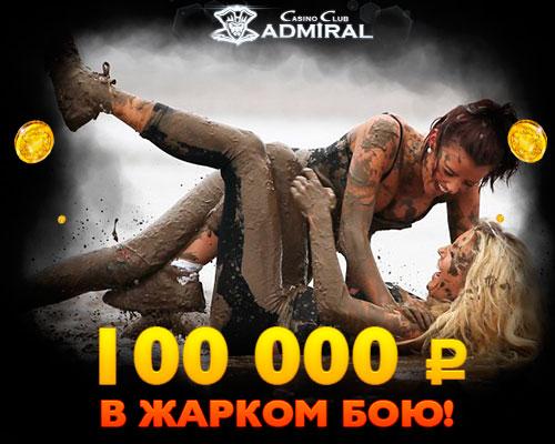 Грязевые бои Адмирал 500_400