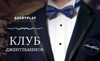 AzartPlay Клуб джентльменов