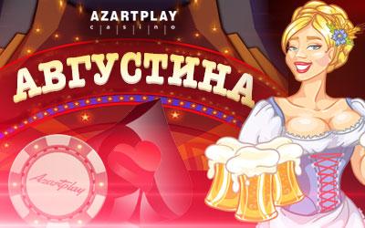 AzartPlay_Августин