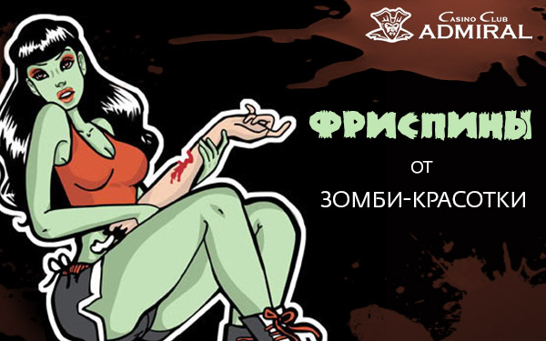 Hot_kiss_admiral_600х375