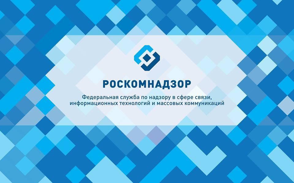 Платежные системы рискуют попасть вчерный список Роскомнадзора