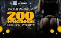 200 фриспинов в ночном турнире в интернет казино Адмирал
