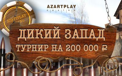 Дикий Запад_400_250