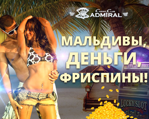 Адмирал_иду_на_рекорд_500_400